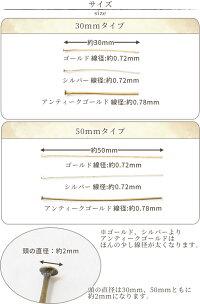Tピン長さ約30mm30本50mm20本線径0.7〜0.8mm全3色《ロングゴールドシルバーアンティークゴールドアクセサリーネックレスパーツアクセサリー基礎金具ハンドメイド手芸手作り商用利用》