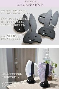 日本製マスクスタンドはさみうさぎのラ・ピット《マスクスタンドマスク置き場マスク保管組み立て組み立て式ウサギアニマルおしゃれハンドメイド手芸手作り》