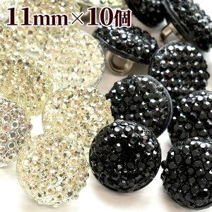 キラキラ クリスタル 足つき ボタン 約11mm 10個 全2色 《 黒 かわいい プラスチック プラボタン プラスチック製ボタン ポリボタン キラキラボタン ハンドメイド 手芸 手作り 》