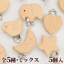 木製 モチーフ クリップ 全5種・ミックス 5個入 《 天然木 ウッド パーツ ベビー 赤ちゃん おしゃぶりホルダー マルチ…