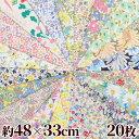 今だけマスクゴム おまけ付き ブロード生地 花柄 カットクロス 約48×33cm 20枚入 《 カットクロスセット セット はぎれ ハギレ マスク…