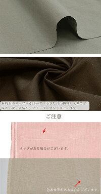 【1m】幅広130〜145cm巾ハーフリネン無地生地全9色《コットンリネン綿麻リネン幅広布くすみカラー広幅手芸手作りハンドメイド》