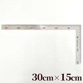 曲尺 定規 30cm×15cm 目盛付 直角定規《 差し金 さしがね 物差し ものさし 直角測定 金属 ステンレス 30cm 工具 金属定規 計測 文房具 手芸 手作り ハンドメイド 》