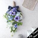 ブルーアネモネ スワッグ アートフラワー 造花 お洒落 フラワーギフト 結婚記念日 壁掛け スワッグ ウェルカムリース 新築祝 お誕生…