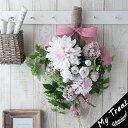 ダリアスワッグ アートフラワー 造花 お洒落 フラワーギフト 結婚記念日 壁掛け スワッグ ウェルカムリース 新築祝 お誕生日 玄関リ…
