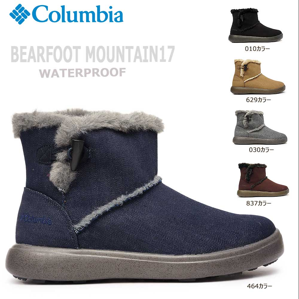 コロンビア 防水ムートンブーツ ベアフットマウンテン17 ウォータープルーフ YU3909 レディース メンズ Columbia Bearfoot Mountain 17WP アウトドア 防滑 雪国 ウィンターブーツ
