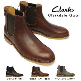 クラークス メンズ サイドゴアブーツ クラークデールゴビ 142J (019J) メンズ レザー ブラック ブラウン スエード Clarks Clarkdale Gobi
