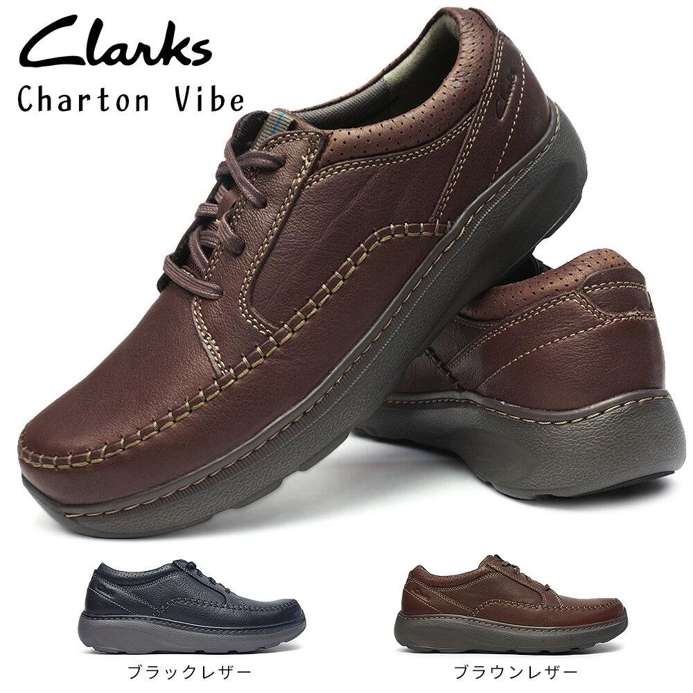 クラークス メンズカジュアルシューズ チャートンバイブ 526E 本革 コンフォートシューズ Clarks Charton Vibe