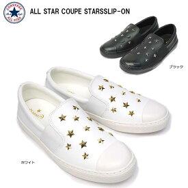 コンバース スニーカー オールスター クップ スターズスリップオン レディース メンズ 白 黒 スリッポン レザー CONVERSE ALL STAR COUPE STARSSLIP-ON ローカット