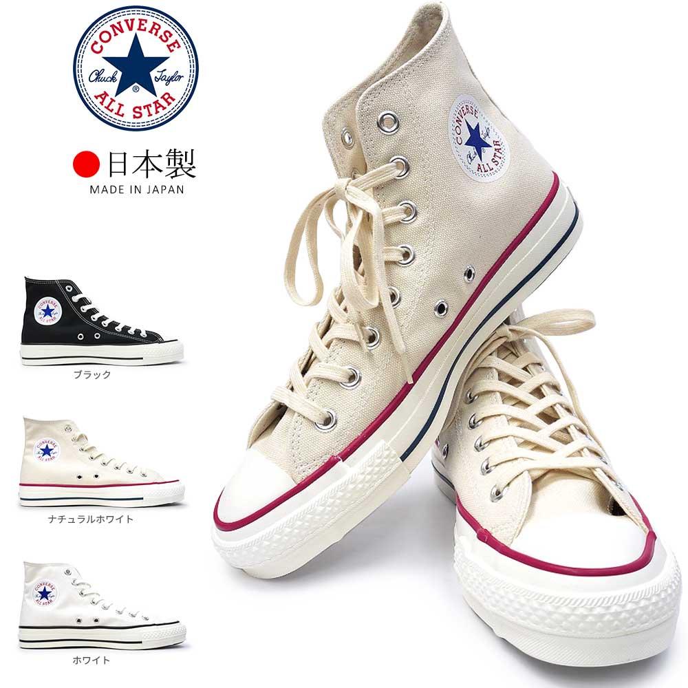 コンバース スニーカー オールスター J ハイ 日本製 ハイカット メンズ レディース 定番 CONVERSE ALL STAR J HI CONVERSE CANVAS ALL STAR J HI Made in JAPAN