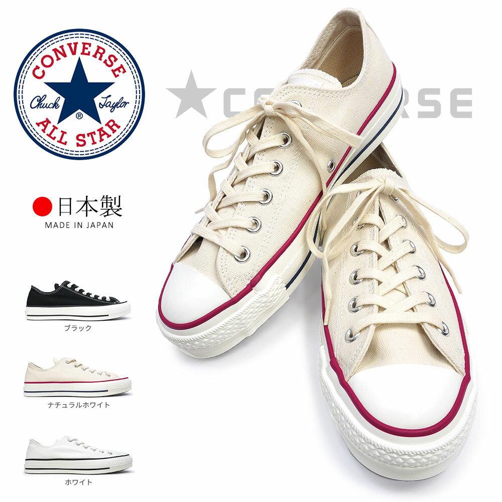 コンバース スニーカー オールスター J オックス 日本製 ローカット メンズ レディース 定番 CONVERSE ALL STAR J OX CONVERSE CANVAS ALL STAR J OX Made in JAPAN