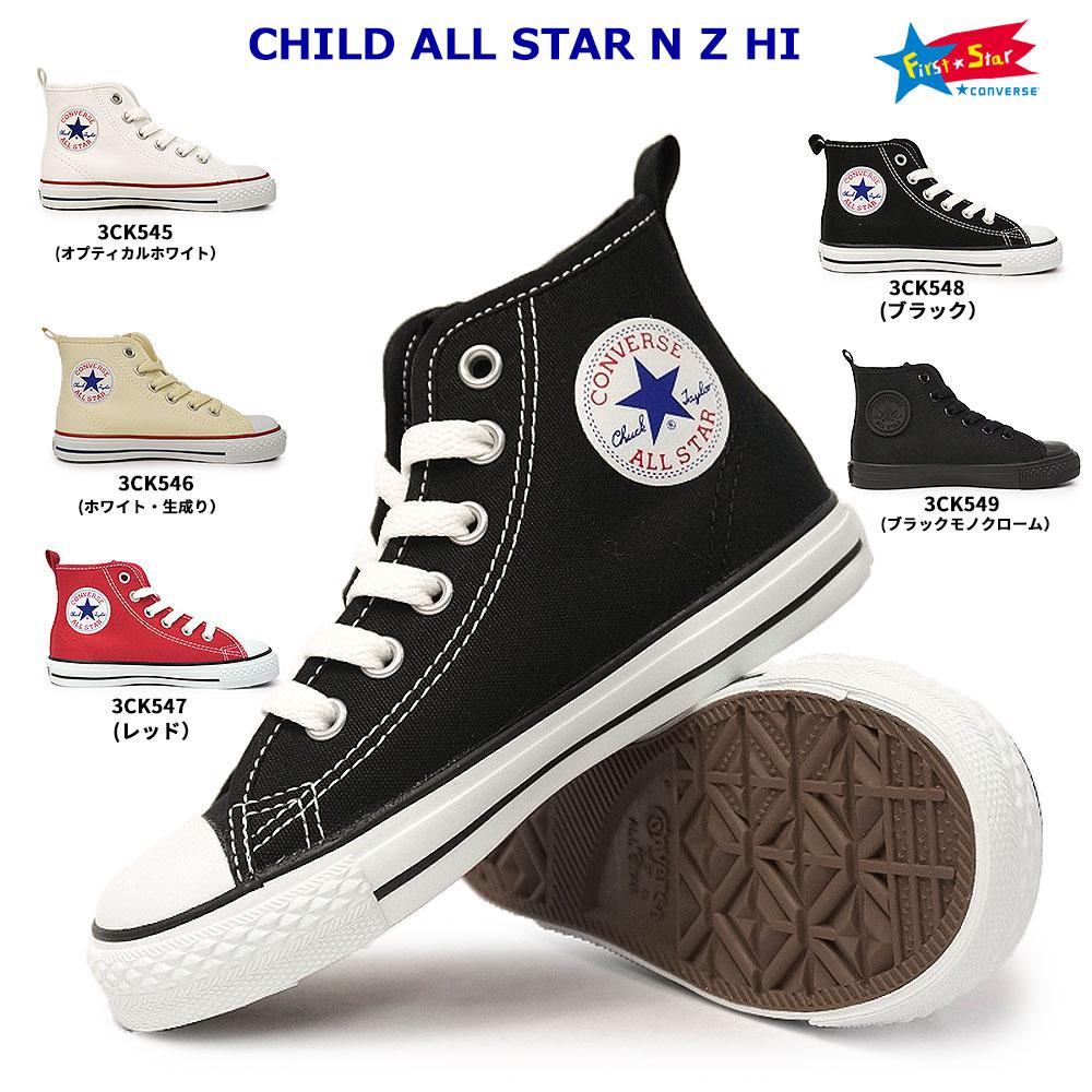 コンバース チャイルドオールスター N Z HI キッズ スニーカー リニューアルモデル 子供 靴 ハイカット ファスナー 定番 CONVERSE CHILD ALL STAR N Z HI