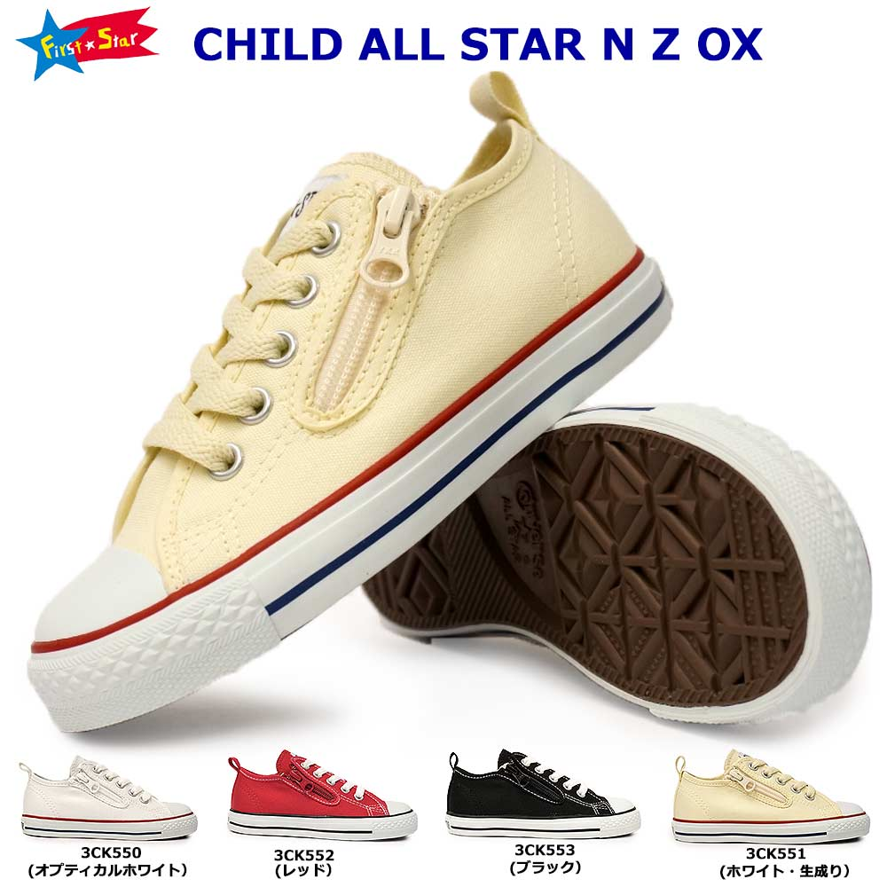 コンバース チャイルドオールスター N Z OX キッズ スニーカー リニューアルモデル ローカット ファスナー CONVERSE CHILD ALL STAR N Z OX 定番