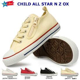 コンバース スニーカー キッズ チャイルドオールスター N Z OX 子供 靴 ローカット ファスナー CONVERSE CHILD ALL STAR N Z OX 定番