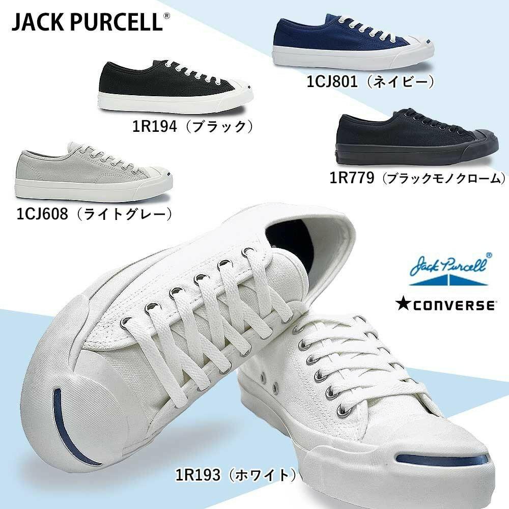 コンバース スニーカー ジャックパーセル キャンバス メンズ レディース ローカット 定番 CONVERSE JACK PURCELL カップインソール