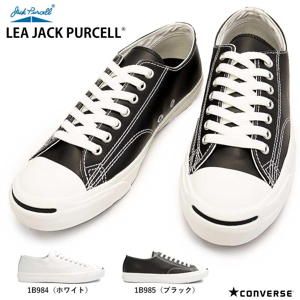 コンバース ジャックパーセル レザー メンズ レディース スニーカー ローカット カップインソール CONVERSE LEA JACK PURCELL 1B984 1B985