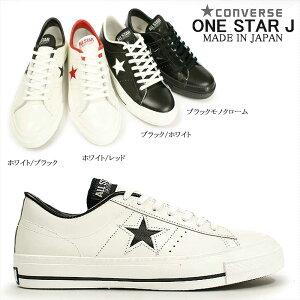 コンバース ワンスター J レザースニーカー 日本製 コアカラー 国産 アップデート CONVERSE ONE STAR J Made in JAPAN