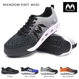 マンダム メンズ 安全靴 マンダムニット 001 レディース 鋼製先芯 踵衝撃吸収 耐油性 通気 MANDOM KNIT 001 ブラック ブルー グレー ネイビー