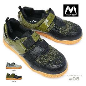 マンダム メンズ 安全靴 マンダムルーフ 05 樹脂先芯 屋根作業靴 安全スニーカー MANDOM ROOF 05