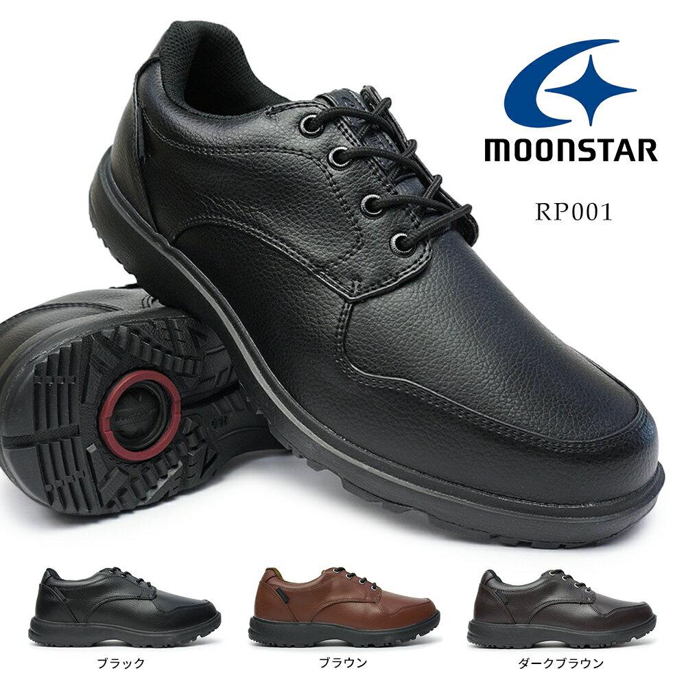 ムーンスター 防水・防滑 カジュアルシューズ RP001 ファスナー 衝撃吸収 抗菌 防臭 メンズ moonstar MS RP001