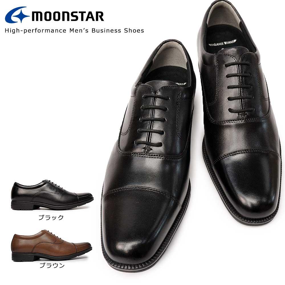 ムーンスター 靴 ビジネスシューズ 本革 メンズ SPH4601 レザー ストレートチップ バランスワークス Moonstar 内羽根 軽量 抗菌防臭