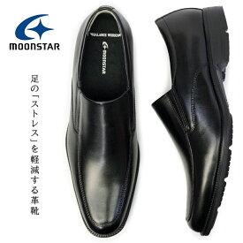 ムーンスター 靴 ビジネスシューズ ローファー 本革 メンズ SPH4606 レザー スリッポン 3E 抗菌 防臭 バランスワークス Moonstar BALANCE WORKS