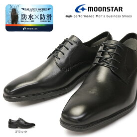ムーンスター 靴 ビジネスシューズ 防水 本革 メンズ SPH4610 防滑 レザー プレーントゥ バランスワークス Moonstar 抗菌防臭