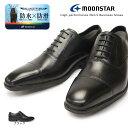 ムーンスター 靴 ビジネスシューズ 防水 本革 メンズ SPH4611 防滑 レザー ストレートチップ バランスワークス Moonstar 抗菌防臭