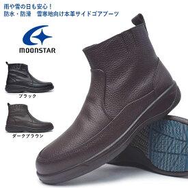 ムーンスター SPH8990WSR メンズブーツ 防水 防滑 雪国 防寒 日本製 透湿防水 3Dスぺラン MOONSTAR サイドゴア ファスナー付き