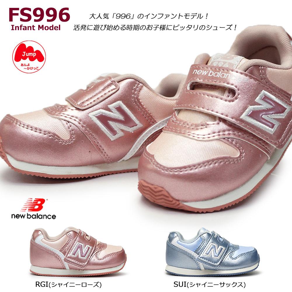 ニューバランス 子供スニーカー FS996 ベビーシューズ インファント キッズ用 マジック RGI SUI new balance