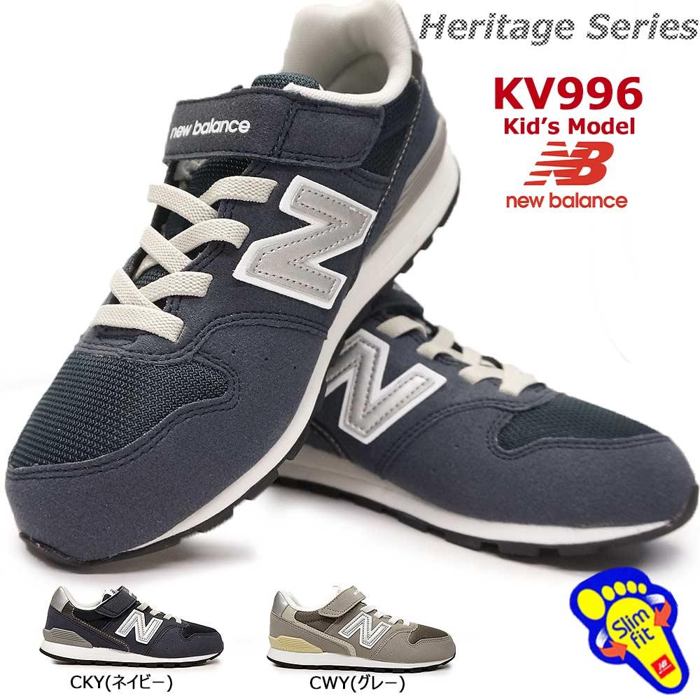 ニューバランス 子供スニーカー KV996 ヘリテイジカラー キッズ ジュニアスニーカー マジック CKY CWY new balance スリムタイプ ベルクロ