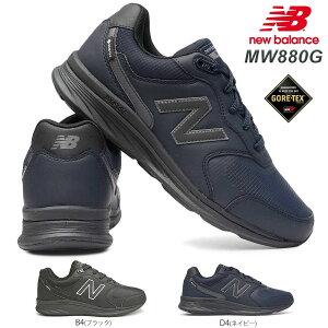 ニューバランス スニーカー メンズ MW880G 4E ゴアテックス 防水 new balance フィットネス ウォーキングシューズ NEW BALANCE B4 D4 黒 ネイビー