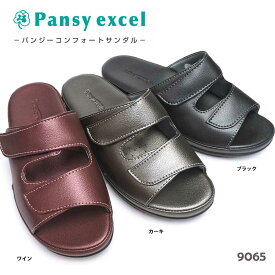 パンジーエクセル 9065 レディース サンダル 軽量 コンフォート 抗菌防臭加工 オフィス 病院 室内履き マジックテープ Pansy excel 9065