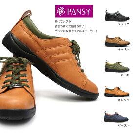パンジー 1380 軽量 コンフォート レディース パンジースニーカー Pansy 婦人靴 旅行