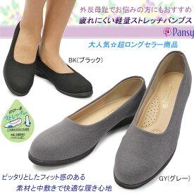 パンジー オフィス レディースパンプス 4055 ストレッチ 外反母趾 軽量 Pansy 撥水加工 抗菌防臭 婦人靴 3E