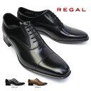 リーガル 靴 725R エレガントなメンズビジネスシューズ ストレートチップ 細めスタイル フォーマル ロングノーズ 紳士…