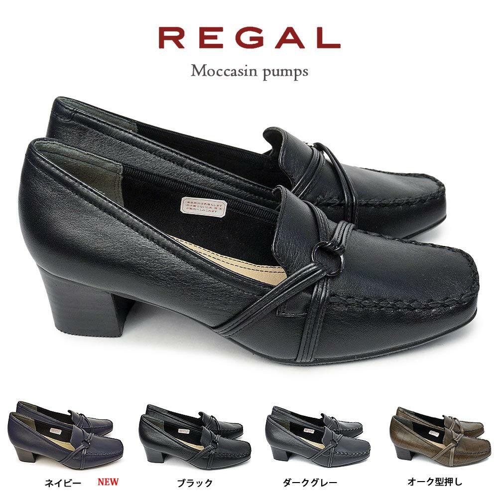 リーガル レディース 靴 モカシン F58J レザー カジュアル パンプス REGAL 本革 通勤 ビジネス クロコ柄