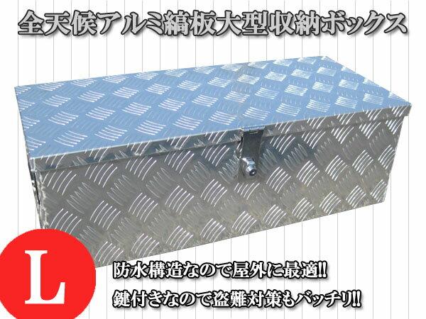 アルミ工具箱 ツールボックス アルミチェッカー製 おしゃれ アルミ 物置 工具箱 道具箱 縞板風 760×340×250mm トラック 荷台箱 キャビネット 工具ボックスB1-732