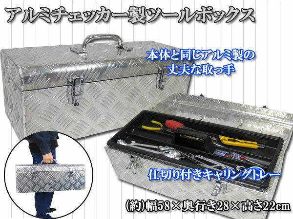 アルミ工具箱 ツールボックス アルミチェッカー製 おしゃれ アルミ 物置 工具箱 道具箱 縞板風 580×270×250mm トラック 荷台箱 工具ボックス522