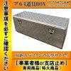 【送料無料】アルミ工具箱アルミチェッカー製アルミ物置工具箱道具箱縞板風1220×460×430mmトラック荷台箱工具ボックス1244【05P01Oct16】