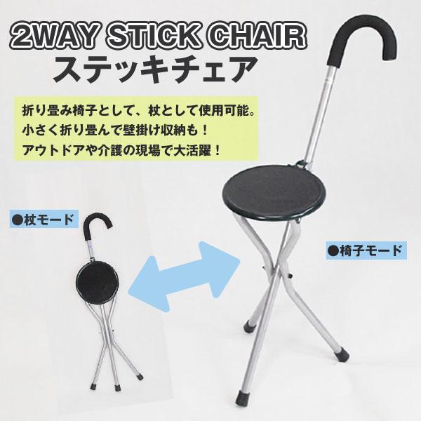 【送料無料】【訳アリ】【あす楽対応】チェア 軽量 ステッキ型 ゴルフ スポーツ観戦 旅行 椅子杖 802-SJD【訳あり】【訳有】【05P03Dec16】