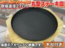 【送料無料】【あす楽対応】ステーキ皿 大型 27cm 鉄板&敷板 丸型 SMKP-28【pick1】【05P03Dec16】
