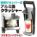 空き缶つぶし器 アルミ缶 ペットボトル プレス 壁掛け 缶潰し 新生活 缶クラッシャーYGQ銀