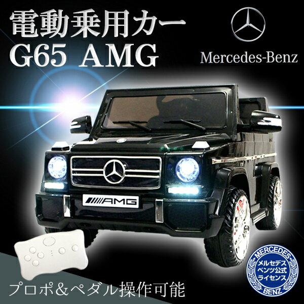 電動乗用カー メルセデスベンツ G65 AMG プロポ付き 正規ライセンス ゲレンデ G65 ベンツ おもちゃ LS528