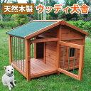 【送料無料】【予約商品】犬小屋 ペットハウス 木製 犬舎 サークル付き 98×78×72cm 犬小屋DHDX007【05P03Dec16】(1)★