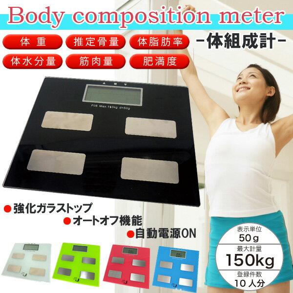 体組織計 体重計 健康管理 多機能体重計 ダイエット F-F08