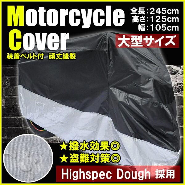 バイクカバー 大型サイズ ボディーカバー 装着ベルト付き 190T-XXL