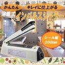 【送料無料】【あす楽対応】シーラー インパルス式 完全密封 溶着式 200mm FR-200A【05P03Dec16】
