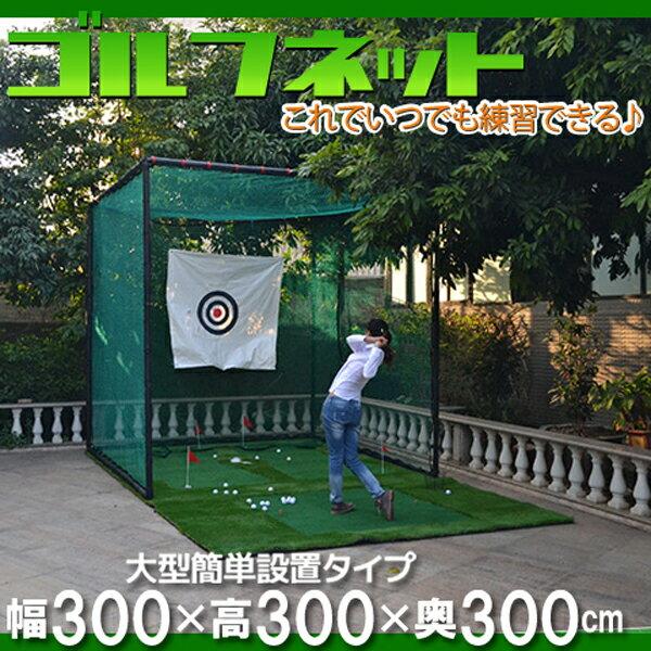 ゴルフ練習ネット ゴルフ 練習ネット ゴルフネット 大型 3m 3M 据置 練習用 目印付き 野球ネット ゴルフネット3M-G/W