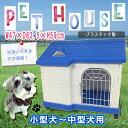 【送料無料】【あす楽対応】ペットハウス 犬小屋 小型犬 中型犬用 ドッグハウス キャスター付き 屋外屋内OK 085【05P03Dec16】